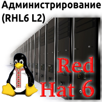 курс Основы Red Hat Linux. RH5-033.