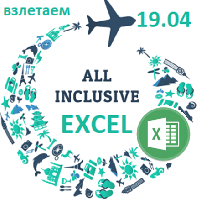 Excel 2016 all inclusive